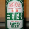 Yay for Beer! Forges good feelings between China & Taiwan at Asian Games