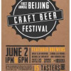 Beijing Set To Host First-Ever Craft Beer Festival